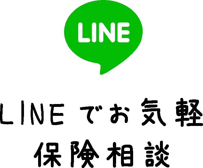 LINEでお気軽保険相談